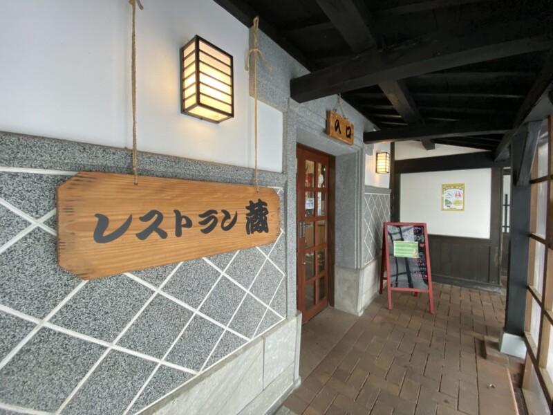 ニテコ名水庵 レストラン蔵 秋田県仙北郡美郷町大町 入口 看板