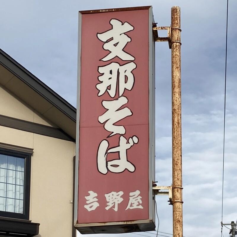 よしのや食堂 支那そば 吉野屋 山形県山形市富の中 看板