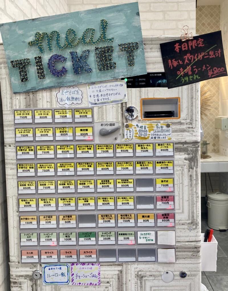 自家製麺 麺や二代目 夜来香 イエライシャン 秋田県秋田市下新城中野 券売機 メニュー