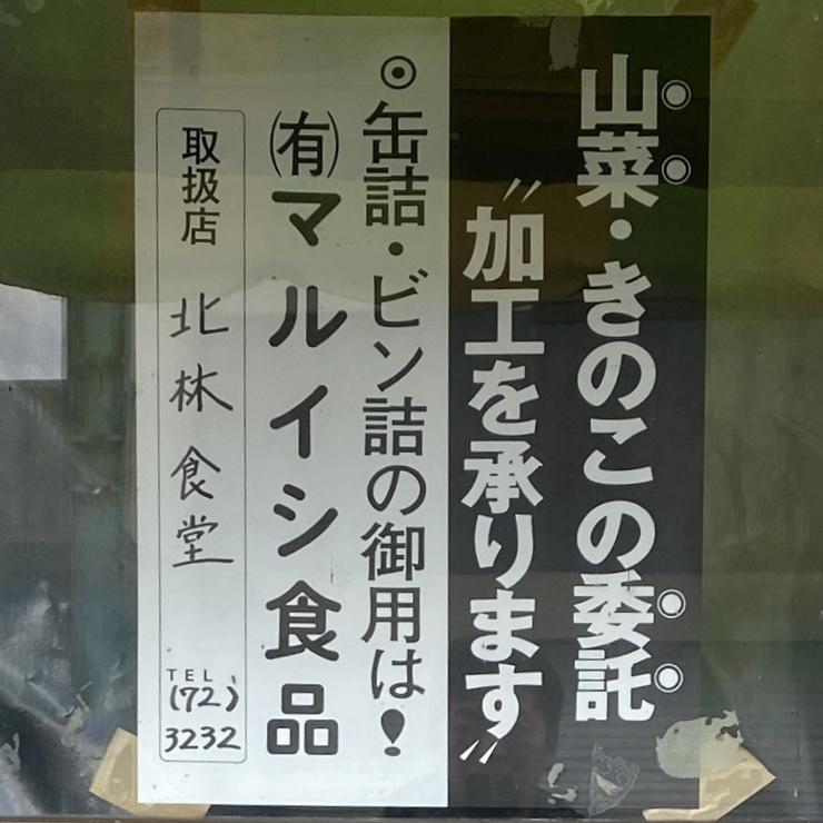 北林食堂 お食事 北食 秋田県北秋田市米内沢 営業案内