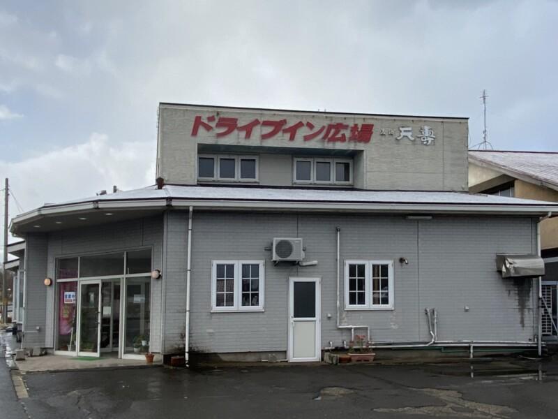 ドライブイン広場 秋田県由利本荘市西目町出戸 外観