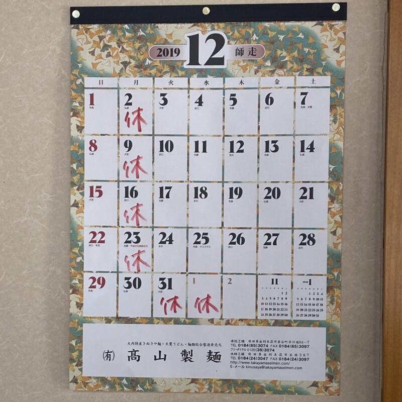 ドライブイン広場 秋田県由利本荘市西目町出戸 営業カレンダー 定休日