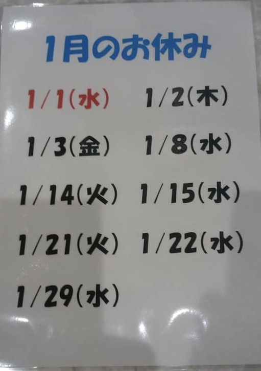 自家製麺 麺や二代目 夜来香 イエライシャン 秋田県秋田市下新城中野 営業カレンダー 定休日