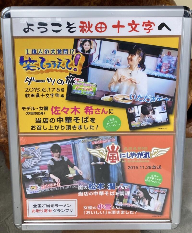 名代三角そばや 十文字本店 秋田県横手市十文字町 メディア