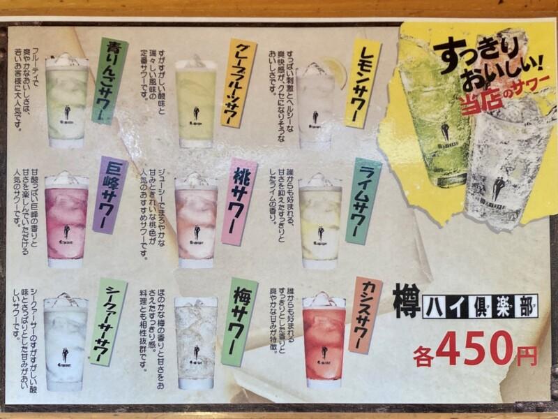 お食事・麺処 美徳 みとく 秋田県由利本荘市西目町海士剥 メニュー