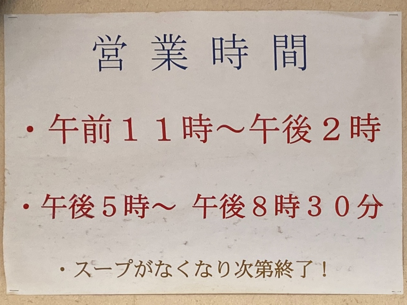 お食事・麺処 美徳 みとく 秋田県由利本荘市西目町海士剥 営業時間 営業案内