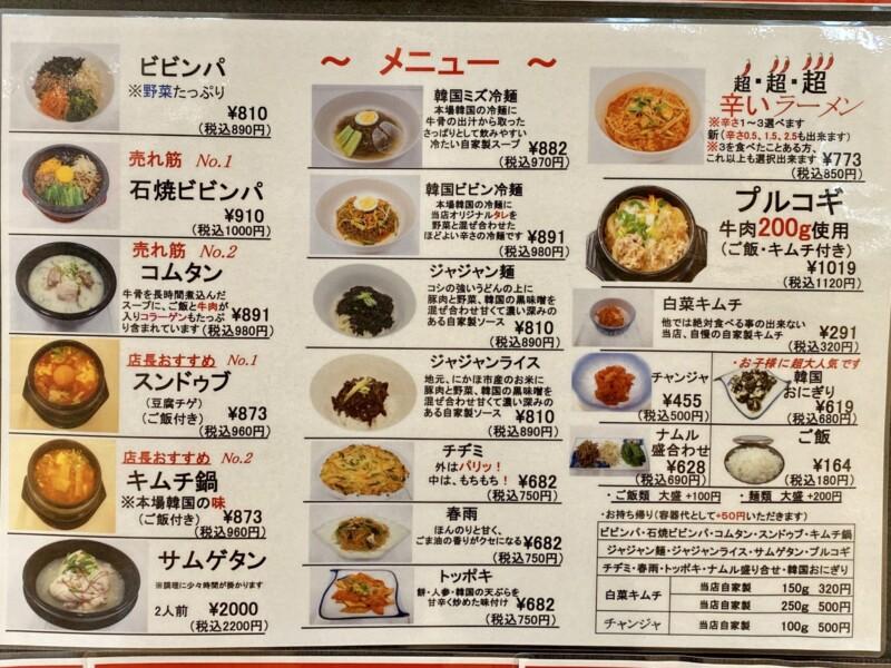 韓国家庭料理 ソナム 秋田県にかほ市象潟町 にかほ市観光拠点センター にかほっと内 メニュー