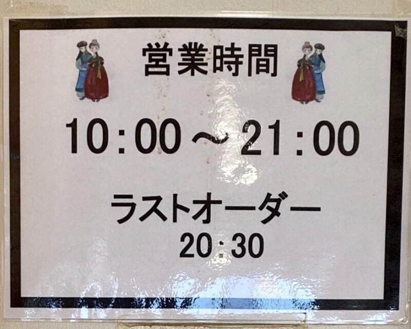 韓国家庭料理 ソナム 秋田県にかほ市象潟町 にかほ市観光拠点センター にかほっと内 営業時間 営業案内