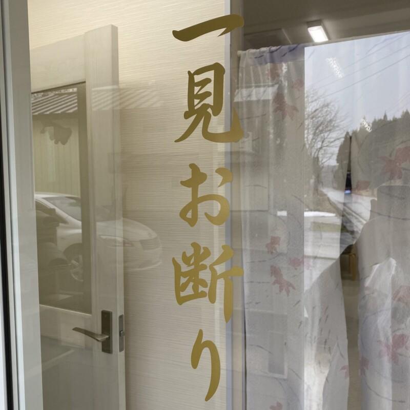 龍横健本店 一見お断り 聚楽亭 じゅらくてい 山形県最上郡金山町 入口