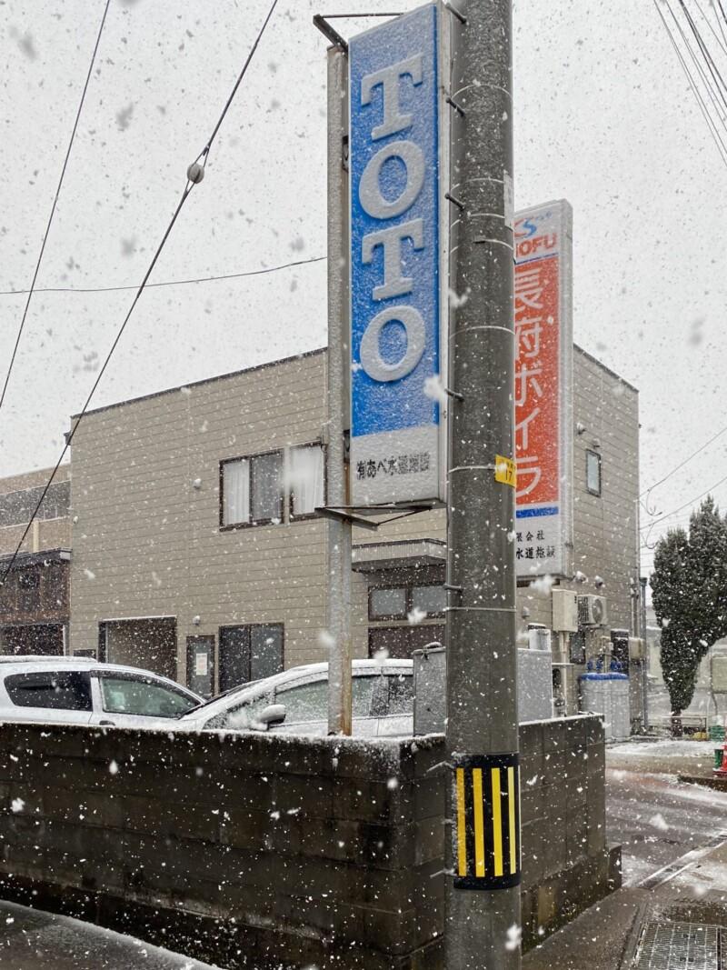 トラガス。 秋田県湯沢市西新町 外観