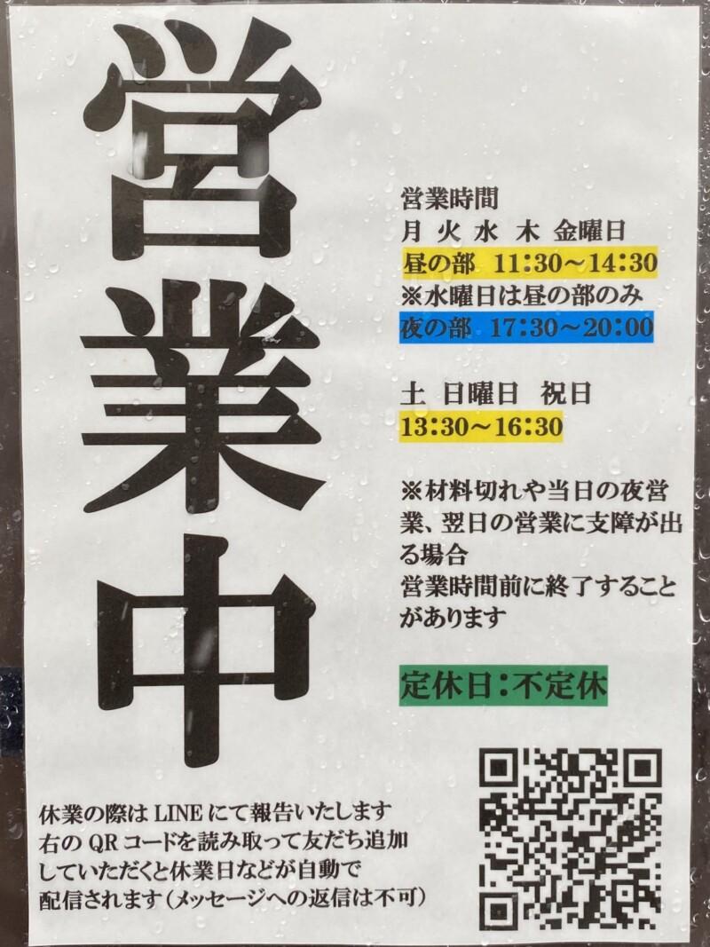 トラガス。 秋田県湯沢市西新町 営業時間 営業案内 定休日