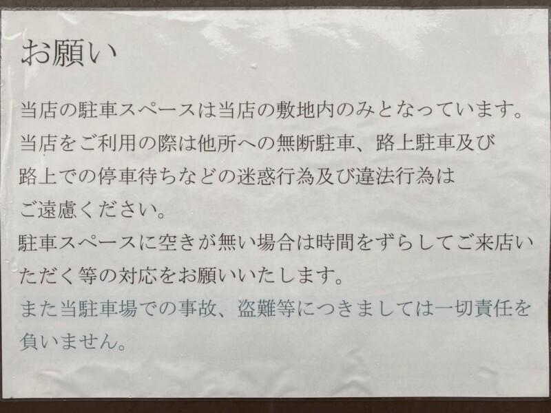トラガス。 秋田県湯沢市西新町 駐車場案内 注意書