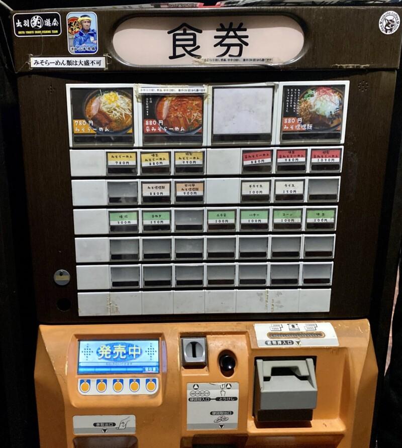 トラガス。 秋田県湯沢市西新町 券売機 メニュー