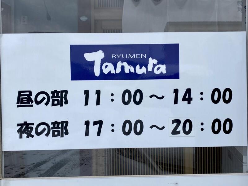 柳麺 多むら 能代本店 秋田県能代市花園町 営業時間 営業案内