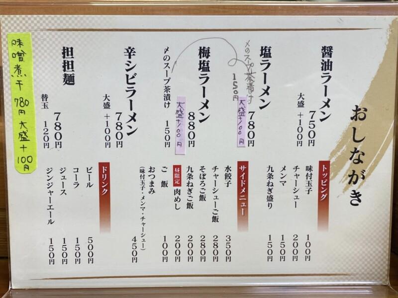 柳麺 多むら 能代本店 秋田県能代市花園町 メニュー
