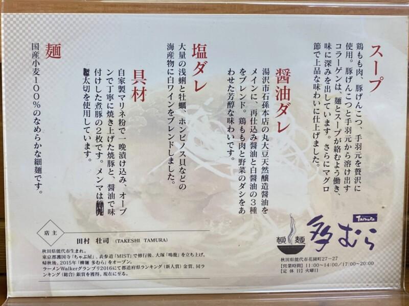 柳麺 多むら 能代本店 秋田県能代市花園町 メニュー 営業時間 営業案内 定休日