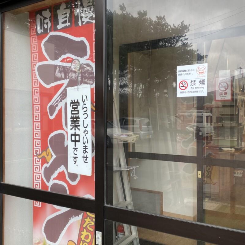 とんとんラーメン 秋田県にかほ市象潟町 旗 営業案内