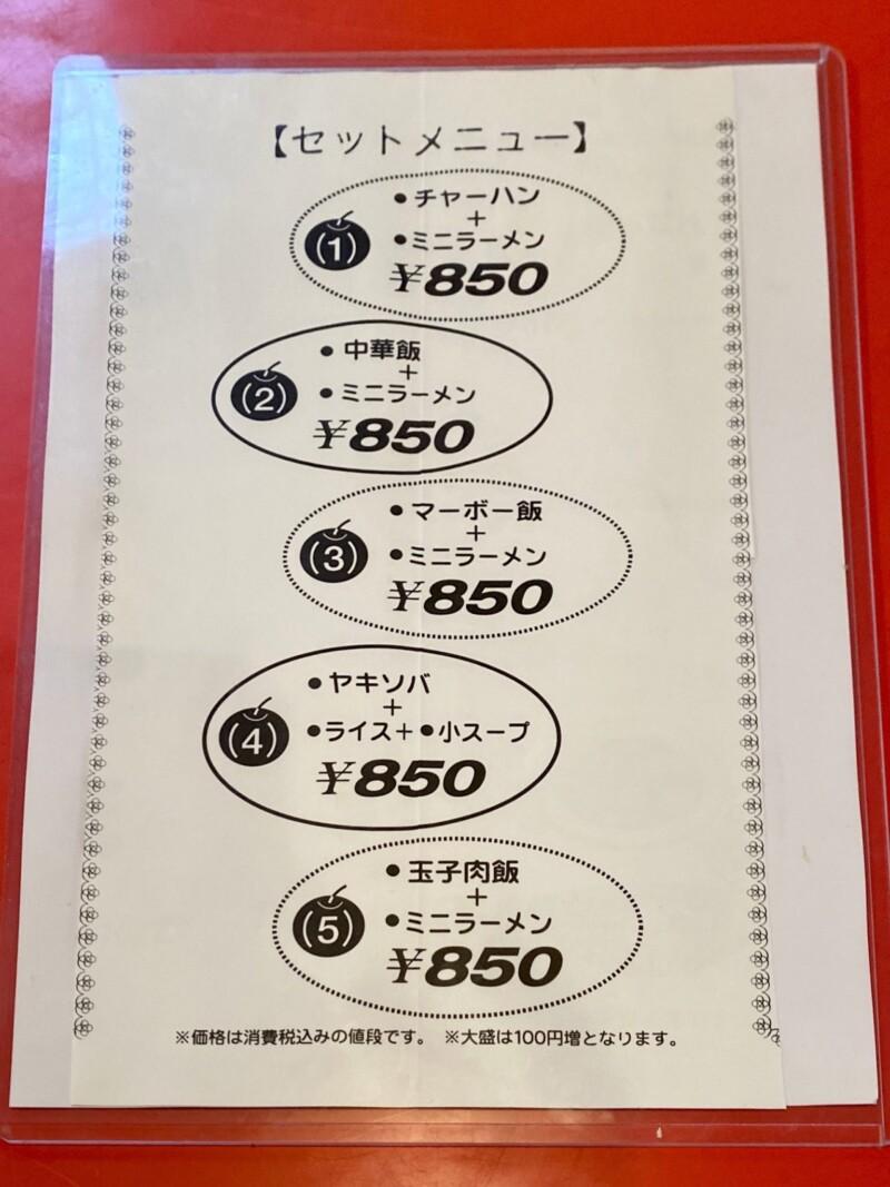 中華料理 珍満 秋田県にかほ市象潟町 メニュー