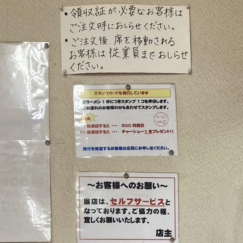 ラーメンショップ 飯島店 秋田県秋田市飯島 メニュー 営業案内