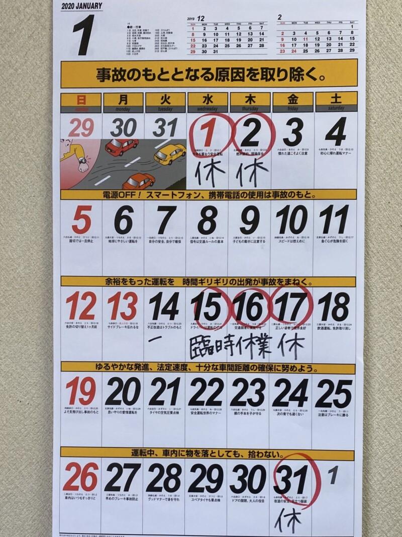 ラーメンショップ 飯島店 秋田県秋田市飯島 営業カレンダー 定休日