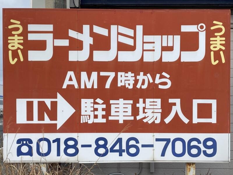 ラーメンショップ 飯島店 秋田県秋田市飯島 看板