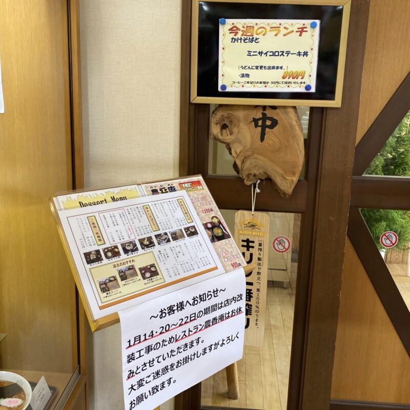 御食事処 農香庵 のうかあん 秋田県横手市山内土渕 道の駅さんない ウッディランド 店頭
