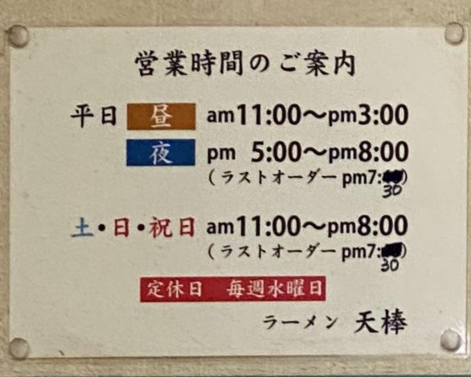 ラーメン天棒 秋田県潟上市天王 営業時間 営業案内 定休日