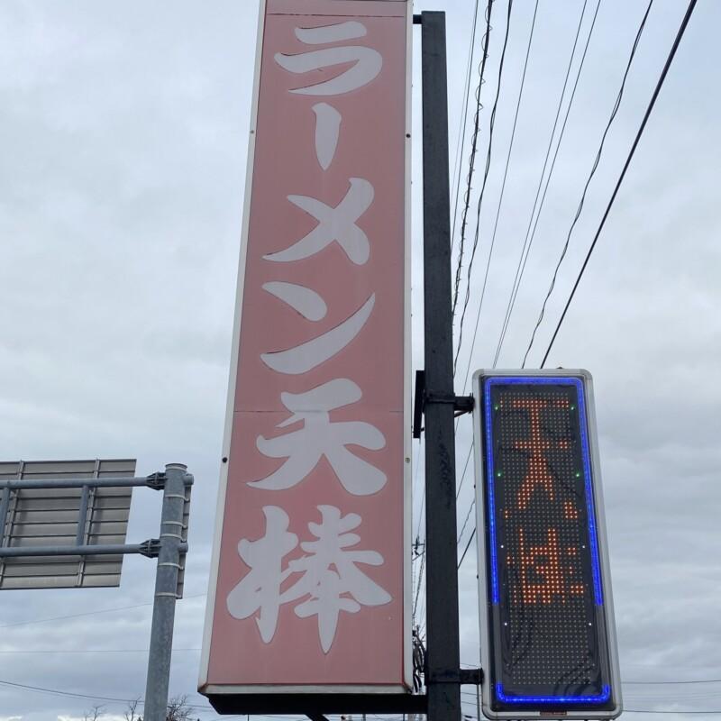 ラーメン天棒 秋田県潟上市天王 看板