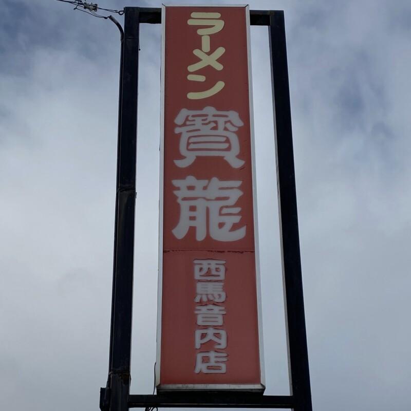ラーメン寶龍 西馬音内店 ほうりゅう にしもないてん 秋田県雄勝郡羽後町西馬音内 看板