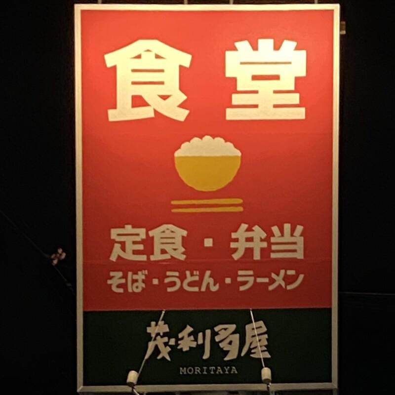 食堂・弁当 茂利多屋 もりたや 山形県天童市中里 看板