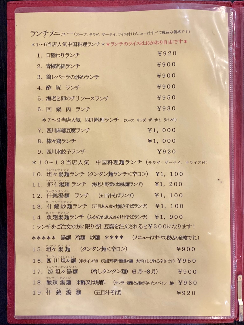 中国四川料理 鈴 RIN りん 栃木県那須郡那須町 メニュー