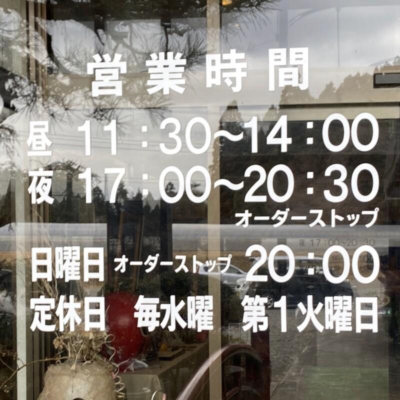 中国四川料理 鈴 RIN りん 栃木県那須郡那須町 営業時間 営業案内 定休日
