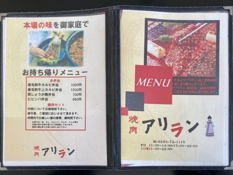焼肉アリラン 秋田県湯沢市南台 メニュー 営業時間 営業案内