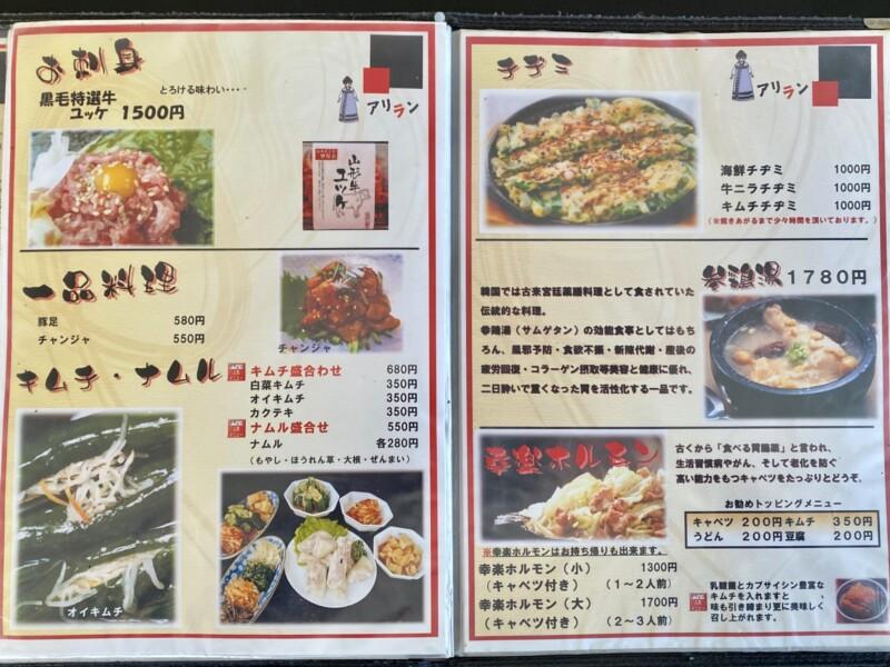 焼肉アリラン 秋田県湯沢市南台 メニュー