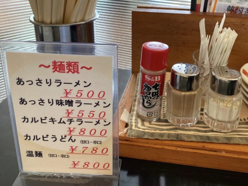 焼肉アリラン 秋田県湯沢市南台 カルビキムチラーメン メニュー 味変 調味料