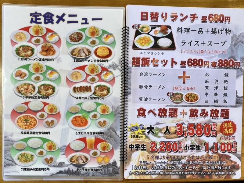 中華料理 一家 湯沢店 秋田県湯沢市南台 メニュー