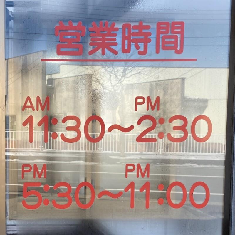 中華料理 一家 湯沢店 秋田県湯沢市南台 営業時間 営業案内