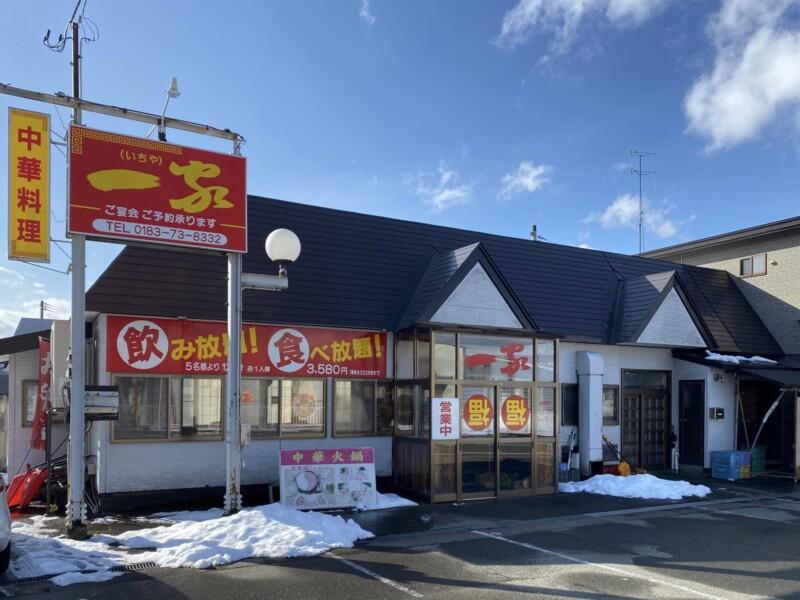 中華料理 一家 湯沢店 秋田県湯沢市南台 外観