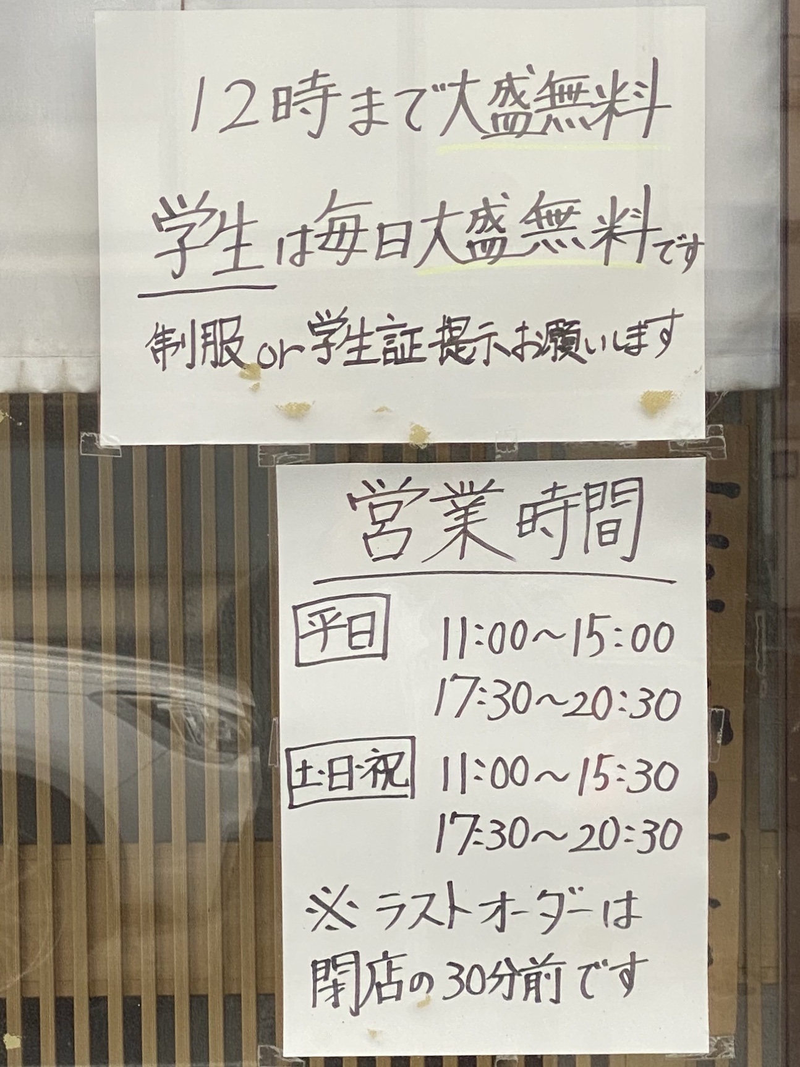 担々麺の店 まるたん。本店 山形県鶴岡市美原町 営業時間 営業案内 定休日 麺大盛り無料