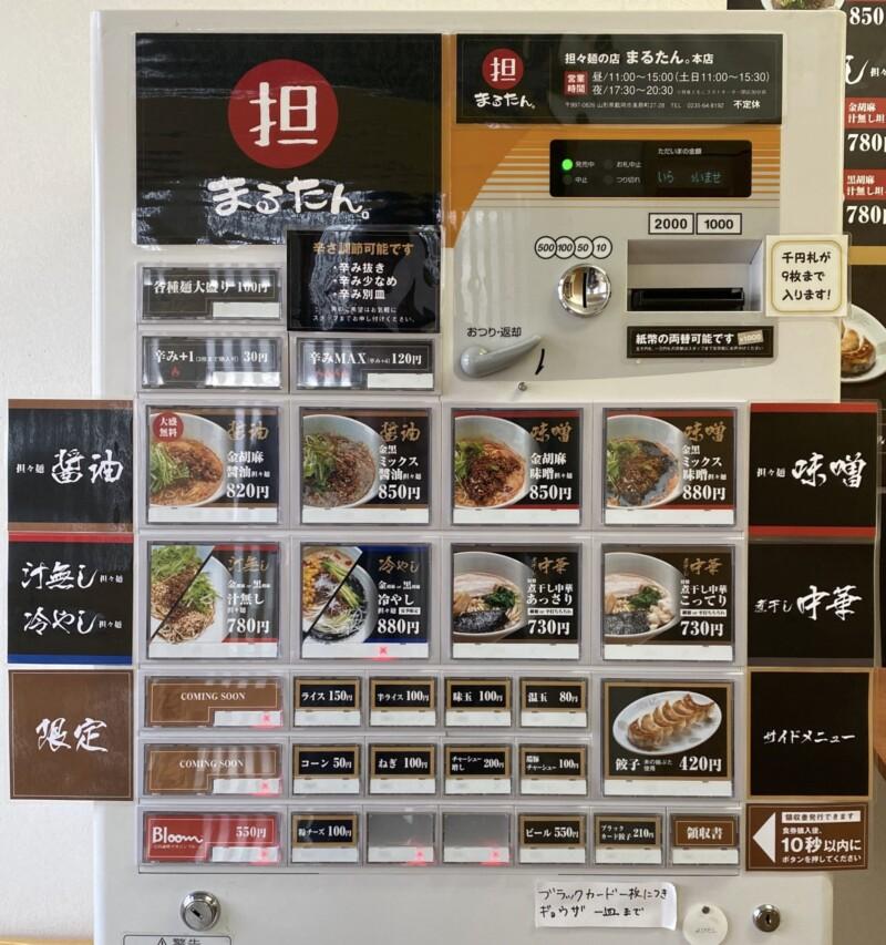 担々麺の店 まるたん。本店 山形県鶴岡市美原町 券売機 メニュー