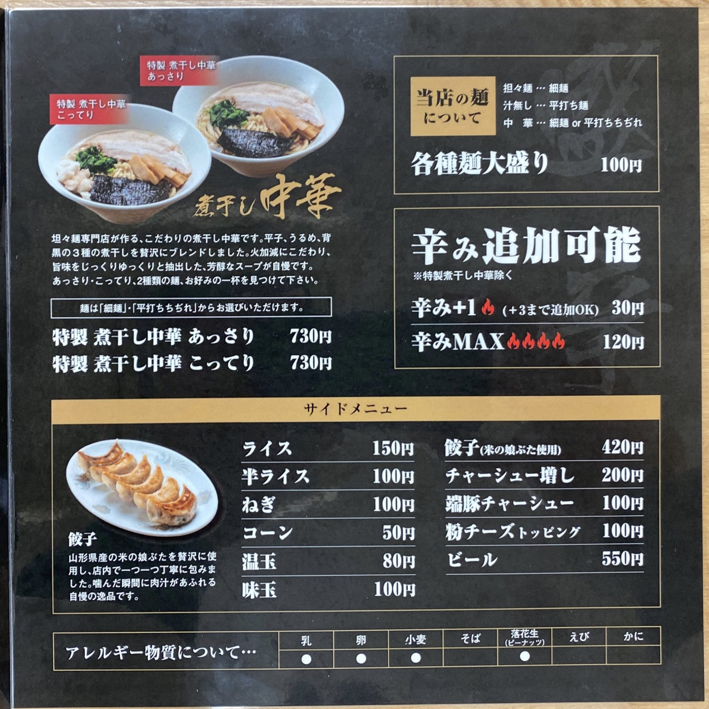 担々麺の店 まるたん。本店 山形県鶴岡市美原町 メニュー