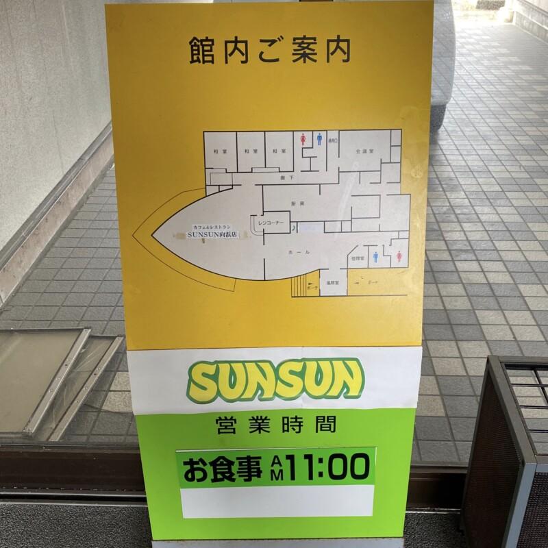 レストラン SUNSUN サンサン 向浜店 秋田県秋田市新屋町 館内