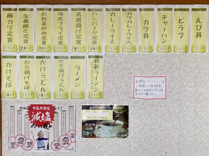 レストラン SUNSUN サンサン 向浜店 秋田県秋田市新屋町 メニュー