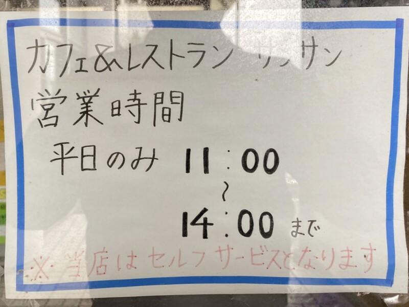 レストラン SUNSUN サンサン 向浜店 秋田県秋田市新屋町 営業時間 営業案内 定休日