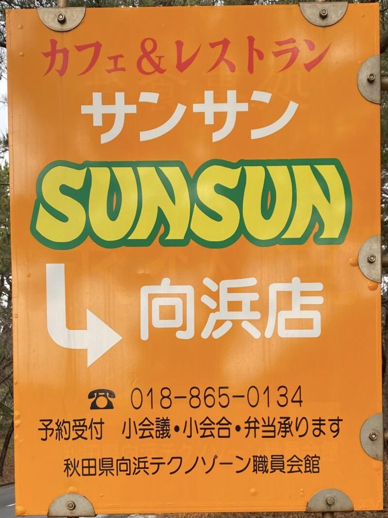 レストラン SUNSUN サンサン 向浜店 秋田県秋田市新屋町 看板