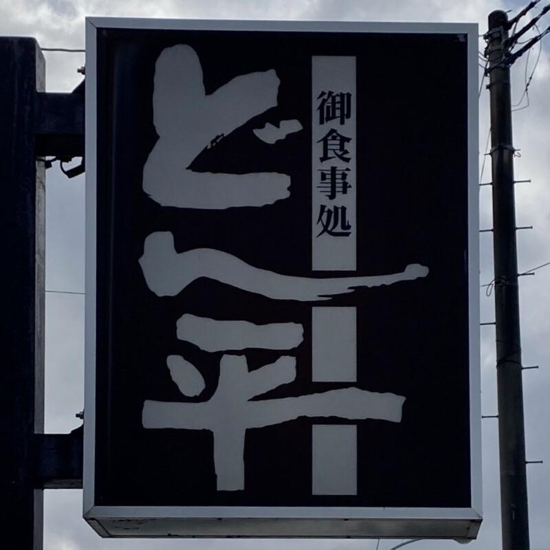 御食事処 どん平 秋田県由利本荘市矢島町七日町 看板