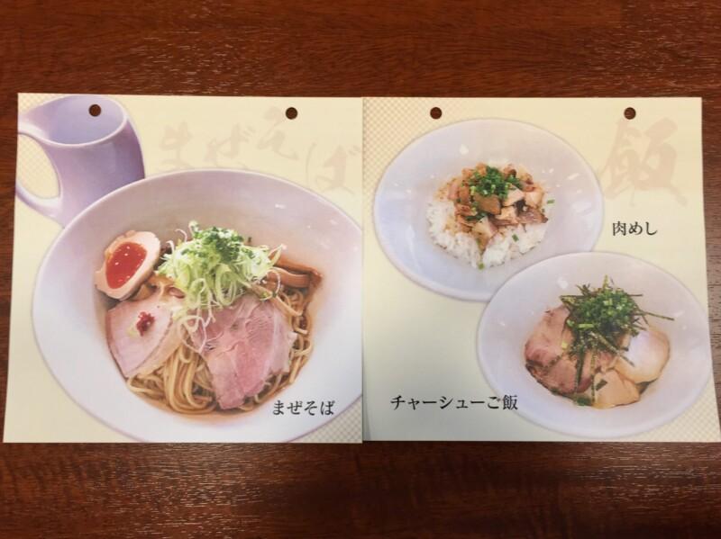 柳麺 多むら 外旭川店 秋田県秋田市外旭川 メニュー