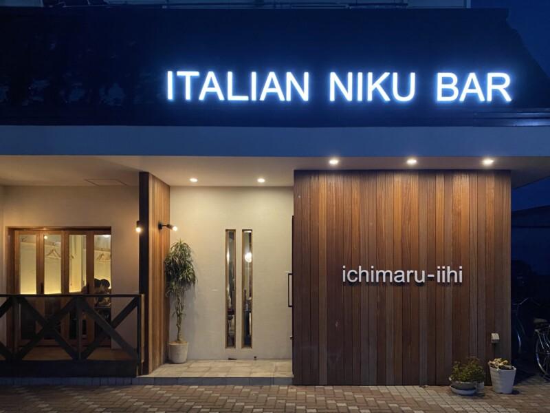 イタリアン肉バル ichimaru‐iihi いちまるいいひ 栃木県宇都宮市陽東 外観