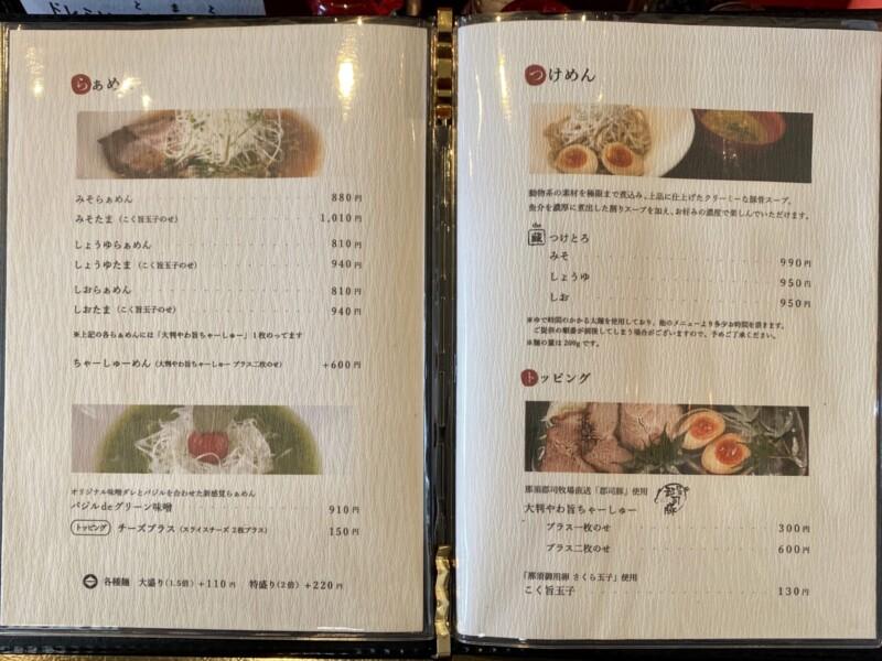 麺 藏藏 ZAZA ざざ 栃木県宇都宮市氷室町 メニュー