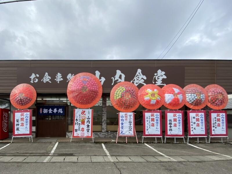 お食事処 山内食堂 秋田県横手市山内大沢 オープン直後 外観